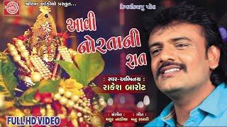 Aavi Nortani Raat   Rakesh Barot   New Gujarati Garba 2018   Ram Audio