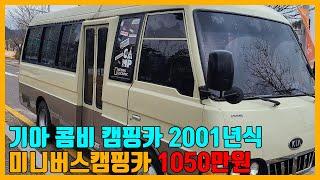 기아 콤비 미니 캠핑카 중고버스캠핑카 1050만원