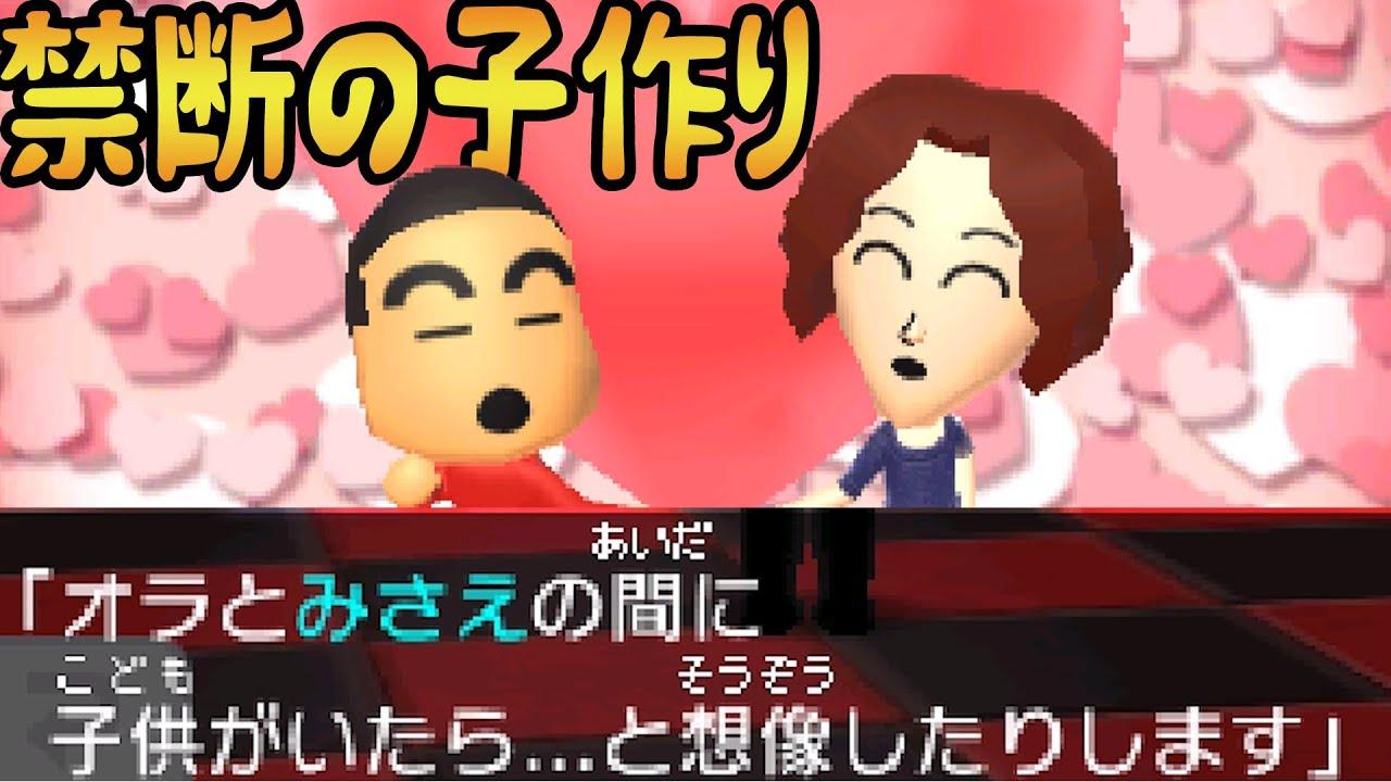 【トモコレ】100%違法な夫婦に子供が産まれそうです・・・【トモダチコレクション新生活】