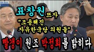 """표창원 뜨자 """"조용해진 자유한국당 의원들"""" 빨갱이 원조 박정희를 밝히다"""