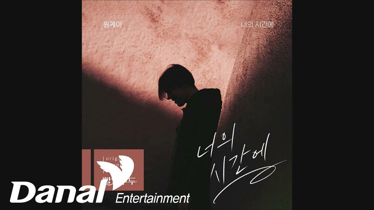 원케이 (one.k) - 너의 시간에   빨강 구두 OST Part.10