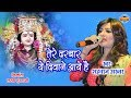 Download Maiya Tere Darbar Ye Diwane Aaye Hai - Shahnaz Akhtar 07089042601 - Lord Durga - HD  MP3 song and Music Video