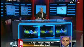 خالد بيومي:  لاتوجد مشكلة في الاعتماد علي محمد صلاح في منتخب مصر
