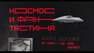 «Космический корабль и космическая индустрия в англоязычной научной фантастике XX-XXI веков»