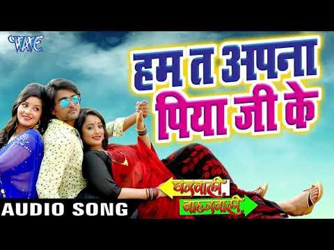 #हम त अपना पिया जी के##gharwali baharwali movie ringtone###