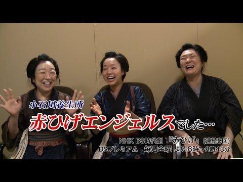 【山野海・久保田磨希・真凛】赤ひげ座談会