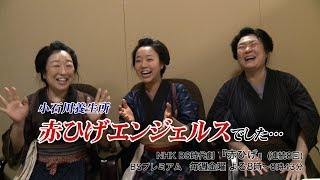 BS時代劇『赤ひげ』 NHK BSプレミアム 毎週金曜よる8時から (連続8回) ...