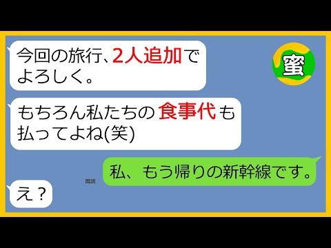 【LINE】神戸旅行にDQNママ友が知人2人を招待し豪遊し放題「あんたたちが割り勘で払ってね!」→50万円の支払いを強要してきたマジキチ女に怒りの鉄槌を下した結果(笑)【スカッとする話】