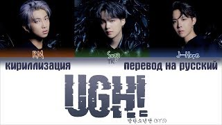 Baixar BTS (방탄소년단) - UGH! (욱) [ПЕРЕВОД НА РУССКИЙ/КИРИЛЛИЗАЦИЯ/ Color Coded Lyrics]