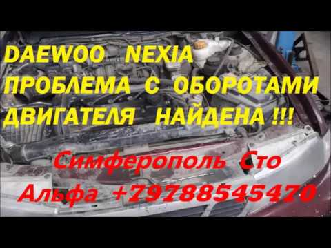 Автомобиль Daewoo  причина плавающих оборотов найдена Симферополь Сто Альфа