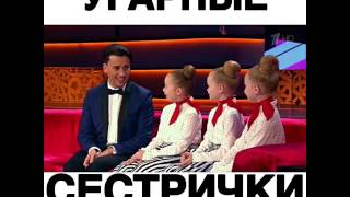 Лучше всех 2017 Угарные сестрички программа ЛУЧШЕ ВСЕХ