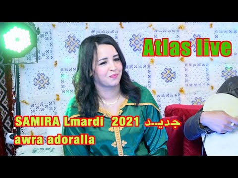 Samira Lmardi – Awra adoralla