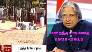 Report from the site at Pekkarumbu, where the funeral of the late former president is to take place spl live video news 30/07/2015 puthiyathalaimurai tv news 30-07-2015 live update