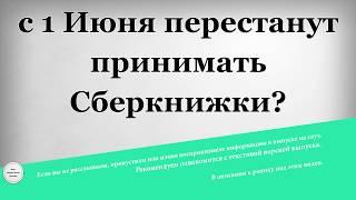 видео В России отменят сберкнижки