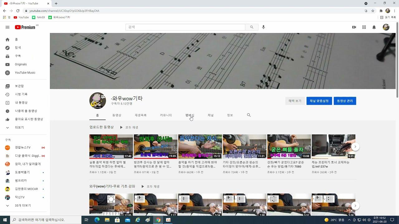 유튜브 채널 멤버쉽 가입, 탈퇴 방법 안내/초간단 설명/와우기타
