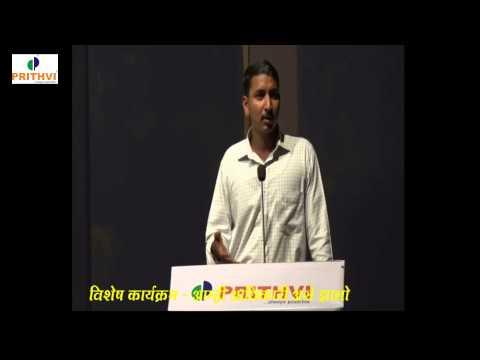 MPSC study tips by Prashant Khedekar  (Deputy Collector) @ PRITHVI