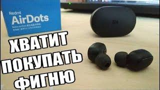НУ І ЗВУК! Навушники Xiaomi Redmi AirDots