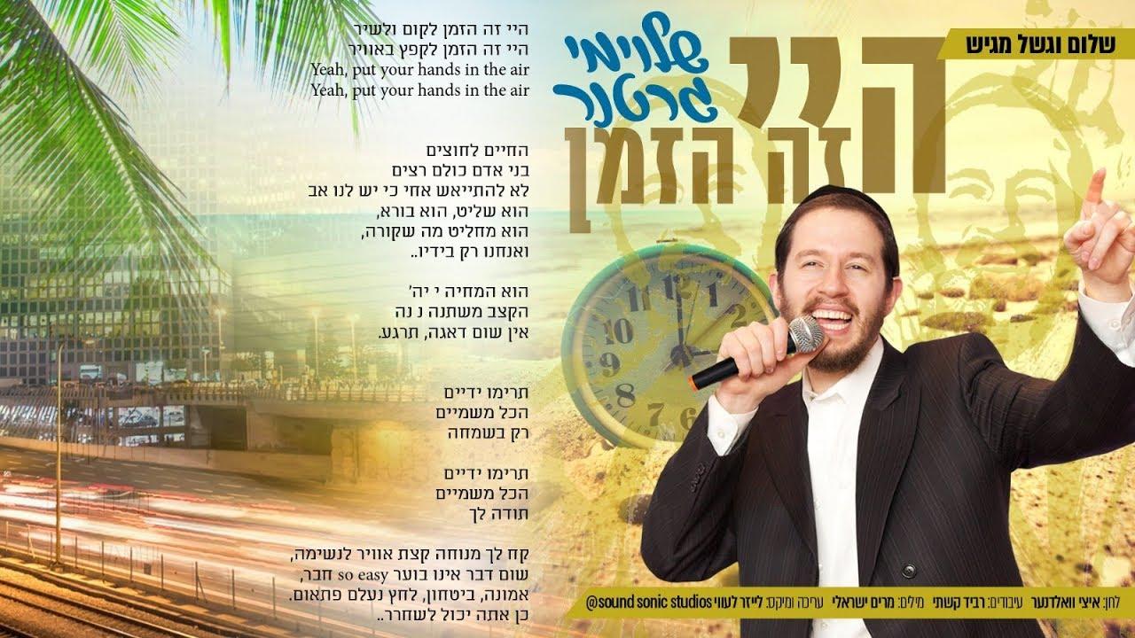 שלוימי גרטנר- היי זה הזמן  -  Hey Zeh Hazman - Shloime Gertner
