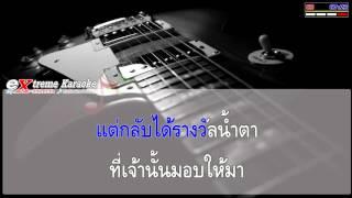 บักขามเปียก เกียกน้ำตา - ไหมไทย หัวใจศิลป์ [HD] v.แสดงสด