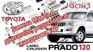 Toyota Land Cruiser Prado 120 - Ремонт. Часть 3 - Замена Масла в Двигателе, Редукторе и ГУР.(В этой видео инструкции я покажу Вам процесс замены масла в двигателе, редукторе и жидкости ГУР автомобиля..., 2016-06-29T20:57:06.000Z)