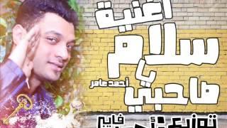 احمد عامر سلام يا صاحبى توزيع احمد فايبر 2017