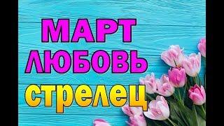 СТРЕЛЕЦ  МАРТ  ЛЮБОВЬ  Таро прогноз (гороскоп)