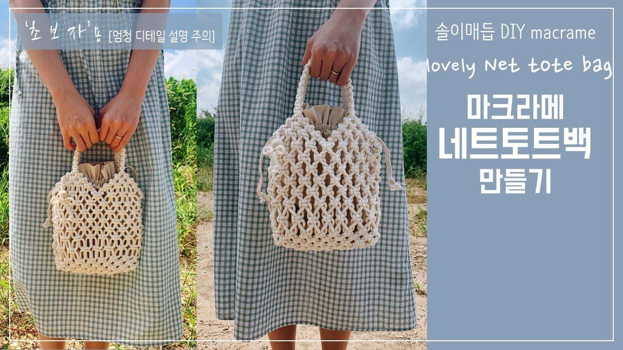 DIY38 [초보자용] 마크라메 러블리 양면 네트토트백 만들기 / [For beginners] DIY macrame net tote bag