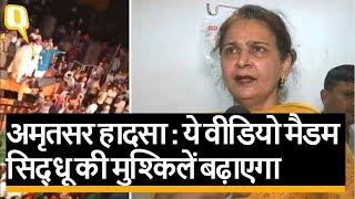 Amritsar Train Accident से पहले का ये वीडियो Navjot Kaur Sidhu की मुश्किल बढ़ाएगा? | Quint Hindi