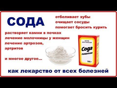 помогает ли сода похудеть йо