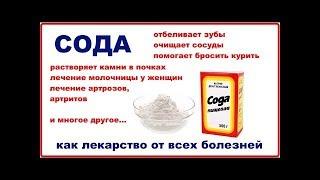 Лечебные свойства пищевой соды. Факты, о которых знают немногие!