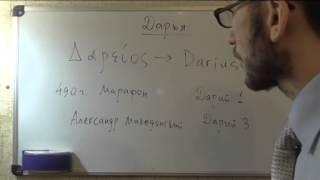 История русских личных имен:  ДАРЬЯ