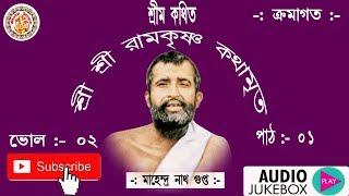 Sri Sri Ramakrishna Kathamrita Vol. 02-Part. 01 [Bengali Audio Story]   শ্রী শ্রী রামকৃষ্ণ