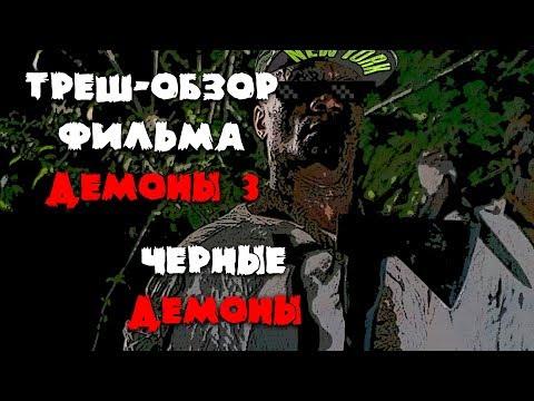 Треш Обзор фильма Демоны 3 (Черные демоны)