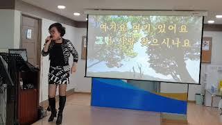 김향미 노래교실 ⚘여기요⚘원곡 홍자⚘서인천 신협