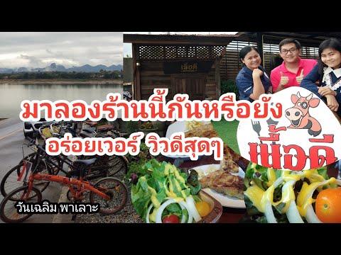 ร้านเนื้อดี นครพนม บรรยากาศแสนดี อาหารแสนอร่อย มานครพนมต้องร้านเนื้อดี รับรองดีแน่นอน
