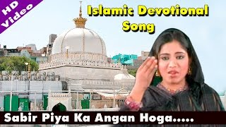 Sabir Piya Ka Angan Hoga | New Islamic Devotional | Video Songs | HD | Sun Sabir Sun | Anuja