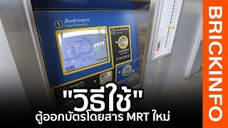 วิธีใช้ตู้ออกบัตรโดยสารใหม่! MRT สายสีน้ำเงิน ส่วนต่อขยาย วัดมังกร-ท่าพระ