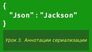 Формат Json (изучение библиотеки Jackson). Обучение - Урок 3. Аннотации сериализации