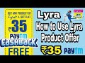 How to Use Lyra product ₹35 Paytm CashBack offer In Hindi , Paytm ₹30 Cash Back Offer