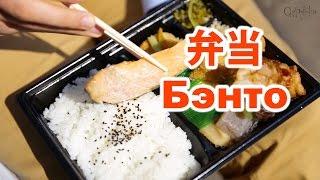 Японский ланч-бокс - Бэнто. Самая популярная еда в Японии среди офисных работников.