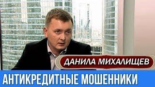 Данила Михалищев- ПсевдоКредитный Юрист