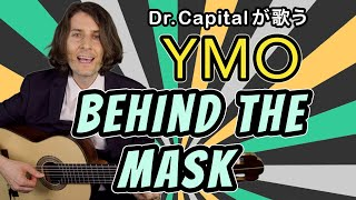 Yellow Magic Orchestra (YMO) の Behind The Mask - Dr. Capital