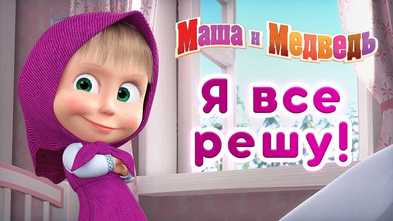 Маша и Медведь - 🙋 Я всё решу! 👑