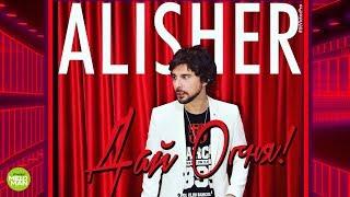 Alisher - Дай огня (Official Audio 2018)