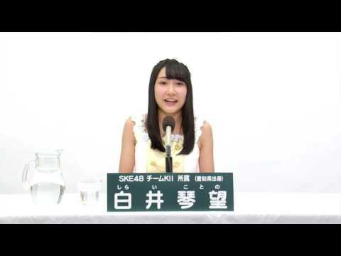 AKB48 45thシングル 選抜総選挙 アピールコメント SKE48 チームKII所属 白井琴望 (Kotono Shirai) 【特設サイト】 http://sousenkyo.akb48.co.jp/