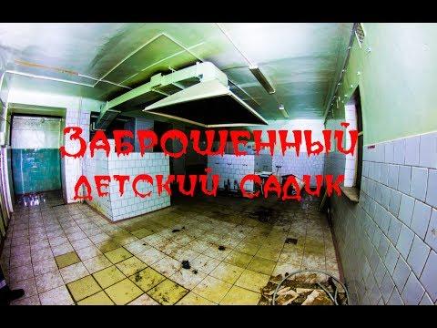 Заброшенный детский сад \ Ижевск \ Vlog путешественника #57