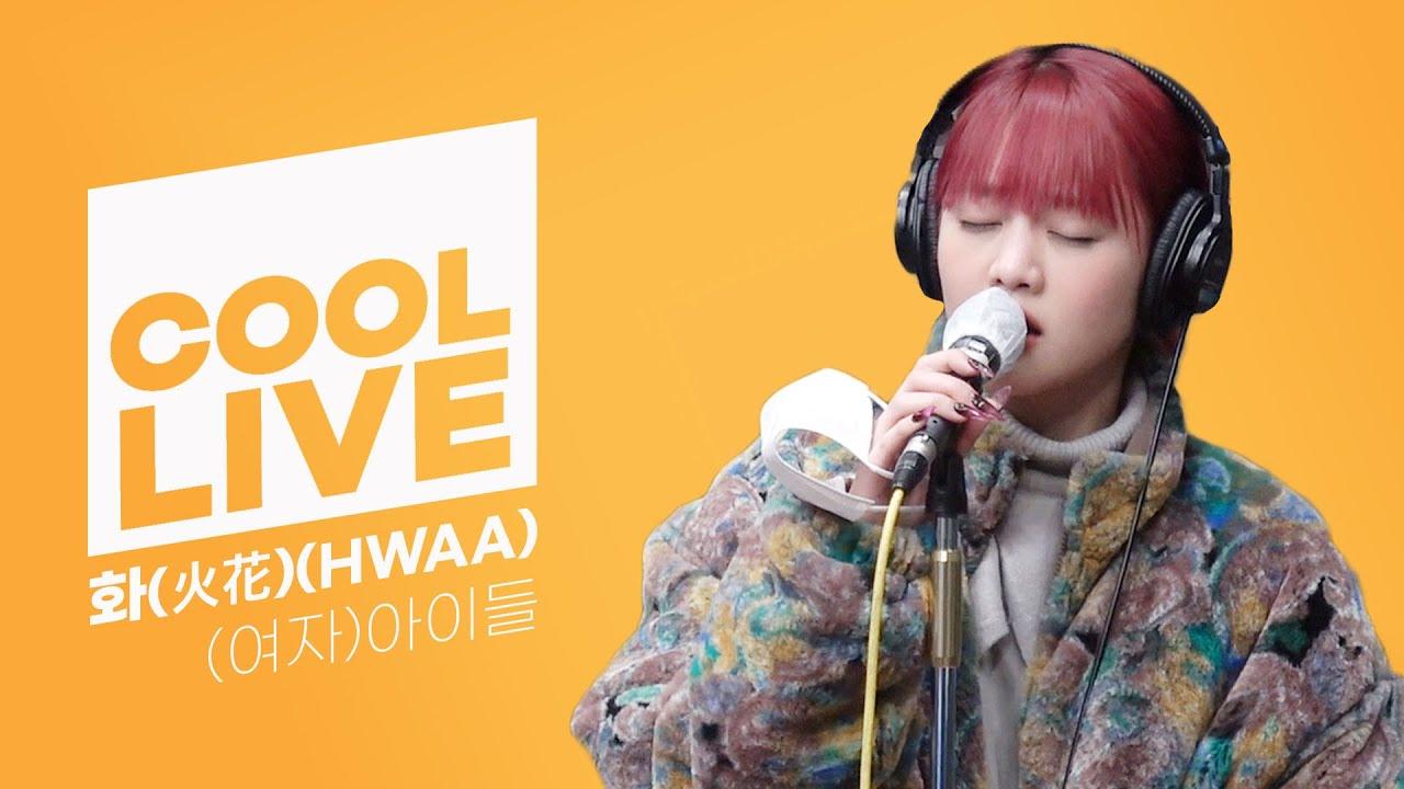 쿨룩 LIVE ▷ (여자)아이들((G)I-DLE) - '화(火花)(HWAA)' /[DAY6의 키스 더 라디오]|KBS 210113 방송
