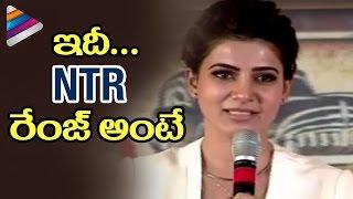 Samantha Gets Emotional about Jr NTR | Janatha Garage Movie Thanks Meet | Mohanlal | Nithya | Kajal