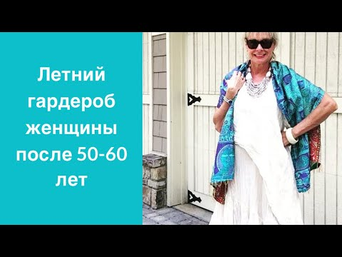 Летний гардероб женщины 50-60 лет. Как выглядеть стильно ...