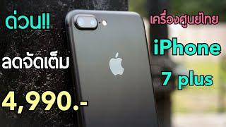 ลดเยอะมาก Iphone 7 plus   ราคา 4,990 บาท เครื่องศูนย์ไทย ลดราคาขนาดนี้ ซื้อเถอะครับ คุ้มที่สุด